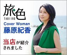 旅色 Cover Woman 藤原紀香 当店が紹介されました!