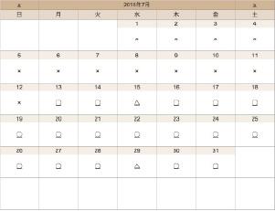 レンタルスペース予約申込ページのカレンダー